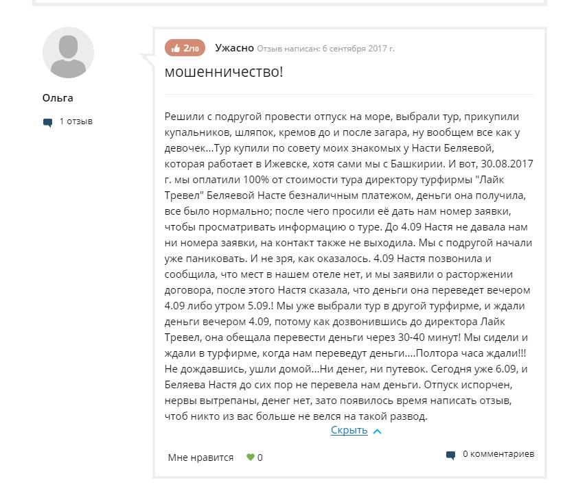 Аяз шабутдинов  обманщик или успешный предприниматель
