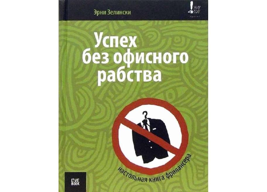 Книги для обучения фриланса удаленная работа как перевести на английский