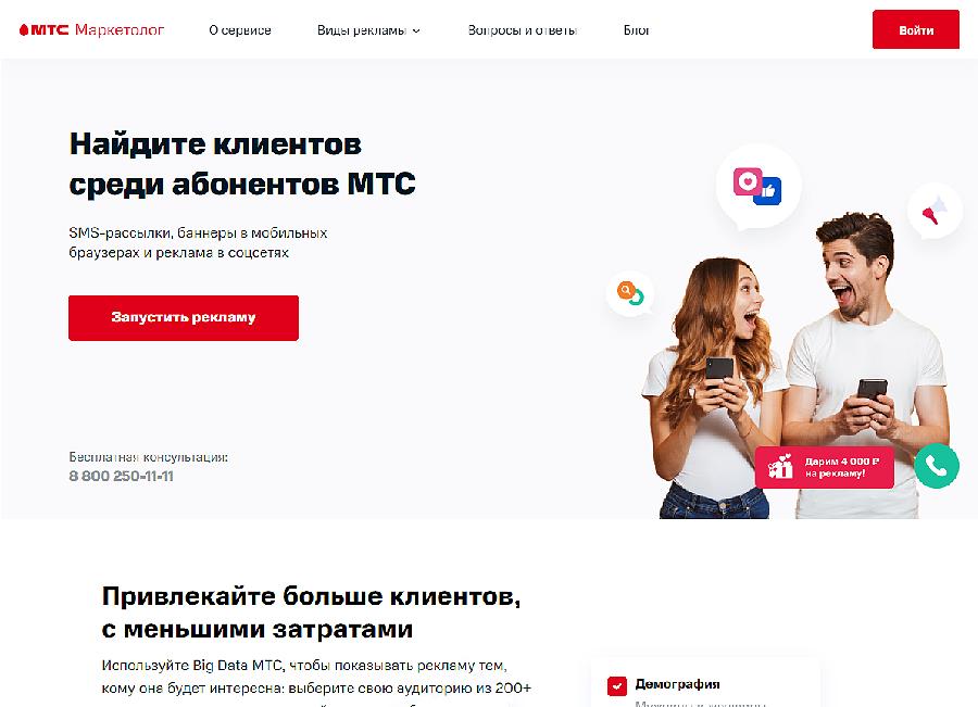 Бесплатные рассылки рекламы в интернете топ шоп украина сайт